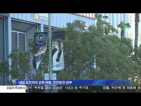 오늘 내일 이틀간 강풍 3.27.17 KBS America News