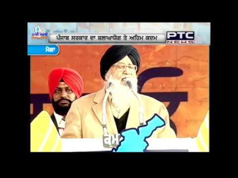Pani Bachao ; Punjab Bachao | Big Rally in Moga | SYL Issue | Special Report PTC News | Dec 8, 2016
