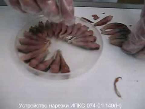 Видео: Устройство нарезки рыбы ИПКС-074-01-140(Н).