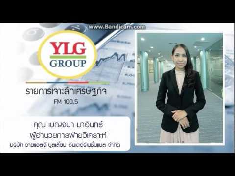 เจาะลึกเศรษฐกิจ by YLG 06-06-2560