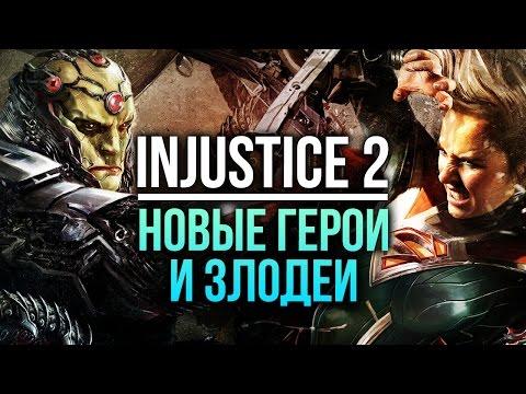 Injustice 2 - Новые герои и злодеи
