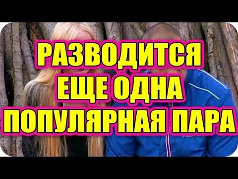 ДОМ 2 СВЕЖИЕ НОВОСТИ раньше эфира! 25 августа 2018 (25.08.2018) (видео)