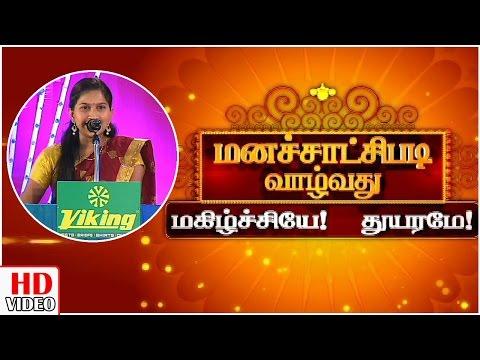 Tamil-New-Year-2016-Special-Pattimandram-Poornakala-Dindigul-I-Leoni-14-04-2016