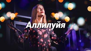 Аллилуйя - #34 HG - Lyrics video (live)