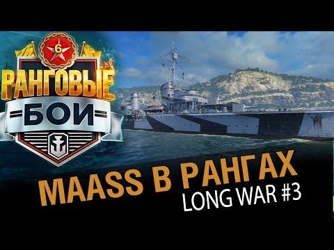 Maass в рангах! Long War #3 [World of Warships] (видео)