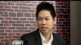 เจ้าของแฟนเพจ Thailand Invesment Forum