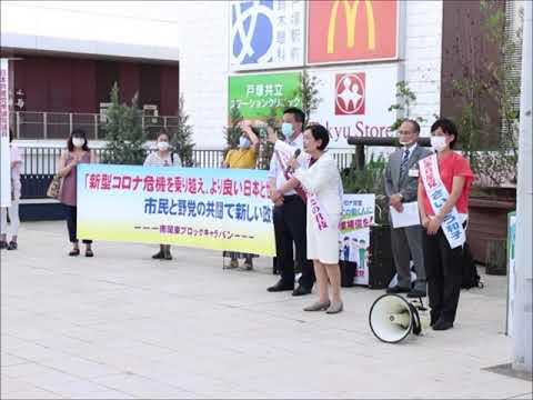 衆議院南関東ブロック キャラバン宣伝 戸塚駅西口