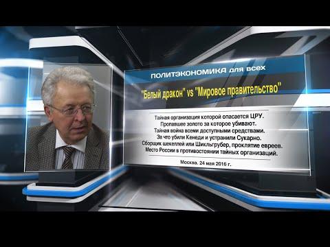Валентин Катасонов 24.05.2016г.: «Белый дракон» vs «Мировое правительство»