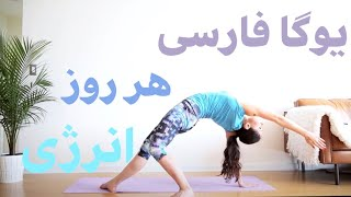 This is a morning routine I really enjoy and liked to share with my family and Farsi speaking friends all over the world. It is the first yoga class I have g...