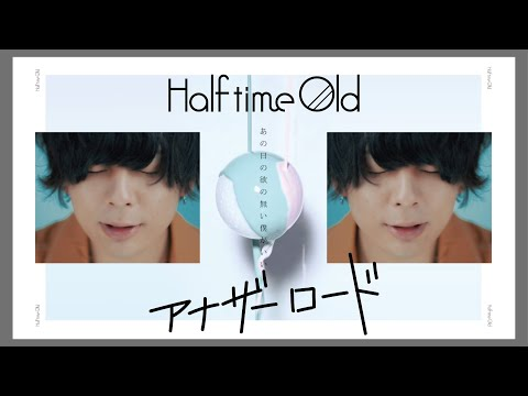 , title : 'Half time Old「アナザーロード」PV'