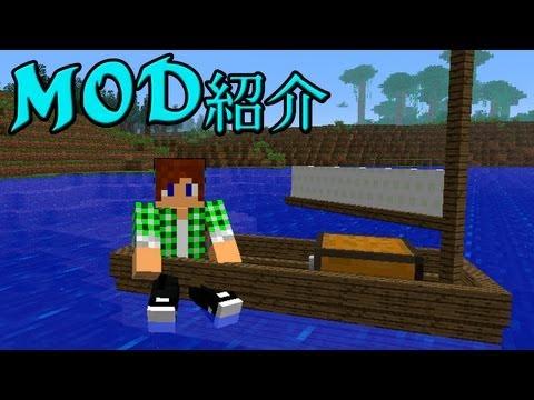 【MinecraftMOD紹介】 - 小さい船!?