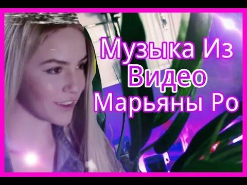 💞 МУЗЫКА ИЗ ВИДЕО МАРЬЯНЫ РО 💞 1 часть - DomaVideo.Ru
