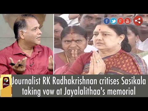 Journalist RK Radhakrishnan Criticises VK Sasikala's Promise at Jayalalithaa's Memorial (видео)