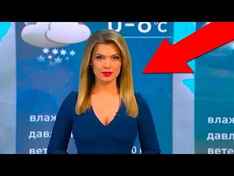15 НЕЛЕПЫХ СЛУЧАЕВ ВО ВРЕМЯ ПРОГНОЗА ПОГОДЫ НА ТВ - DomaVideo.Ru