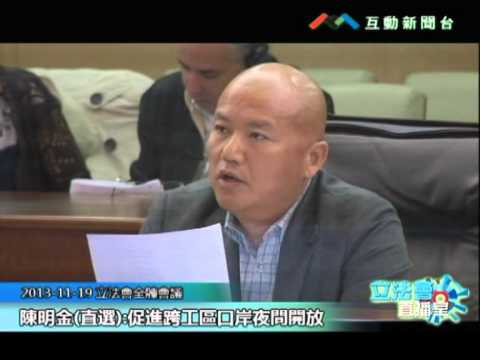 陳明金20131119立法會議