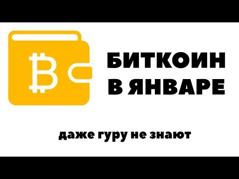 Прогноз курса биткоина в январе 2018. сколько будет стоить bitcoin