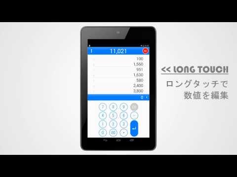 """Video of Tassca(""""たす""""ことに特化した計算アプリ)"""