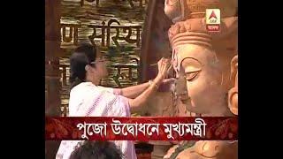 Video CM Mamata Banerjee inaugurates Goddess Durga Puja pandals MP3, 3GP, MP4, WEBM, AVI, FLV Agustus 2019