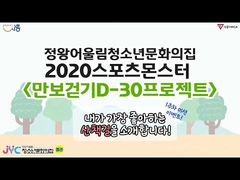 [스포츠몬스터]만보걷기D-30프로젝트…