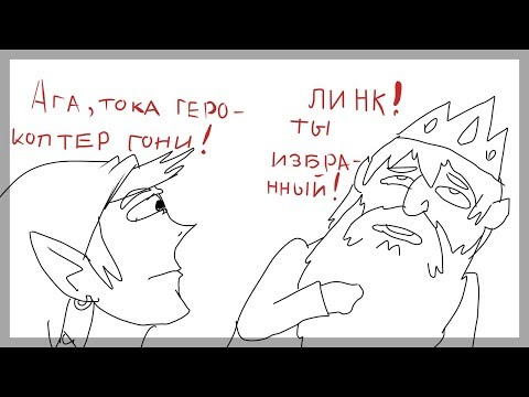 ПЛАНЕР ДАЙ! - Legend of Zelda: BotW - BlackSilverUFA