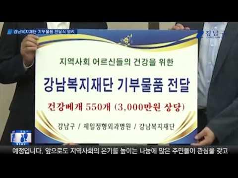 강남복지재단 기부물품 전달식 개최