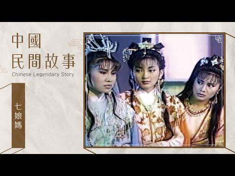 中國民間故事 七娘媽 Chinese legendary story