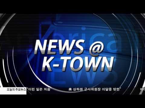한인사회 소식 5.19.17 KBS America News