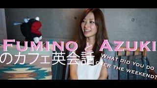 Fumino と Azuki のカフェ英会話 ep 2