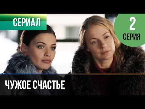 Чужое счастье 2 серия - Мелодрама | Фильмы и сериалы - Русские мелодрамы (видео)