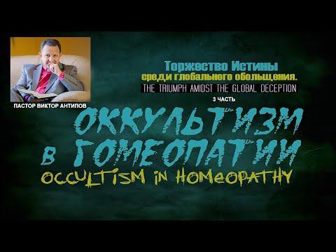 ОККУЛЬТИЗМ В ГОМЕОПАТИИ. Пастор Виктор Антипов.