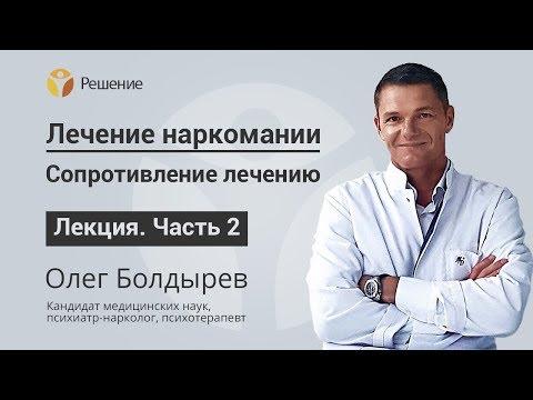 Сопротивление лечению | Лечение наркомании | Часть 2 | Центр РЕШЕНИЕ