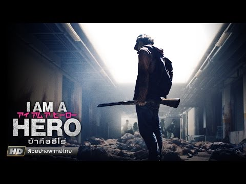 [2] I AM A HERO ��Ҥ�������