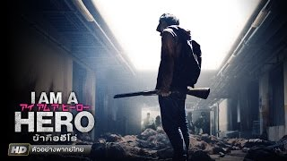 Nonton                                                  I Am A Hero                                                              Film Subtitle Indonesia Streaming Movie Download