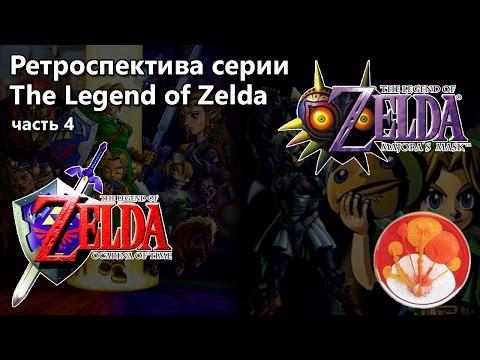 The Legend of Zelda - Ретроспектива (Часть 4)