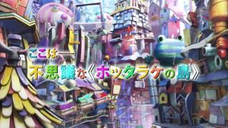 U  Mar  Ties Sala   Oblivion Island   Hottarake No Shima   Haruka To Maho No Kagami