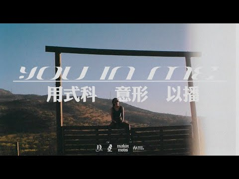 Yih  Capsule, Hitch.93 - You in Me  [Official Music Video]