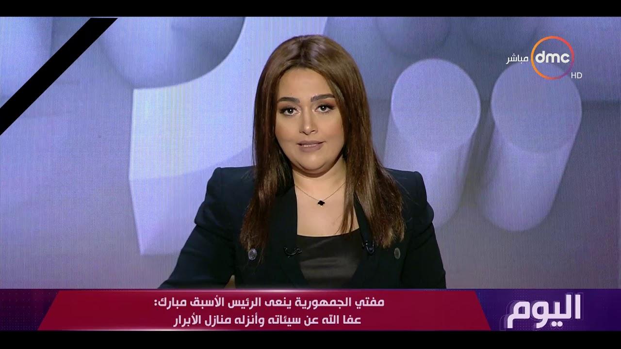 اليوم - مفتي الجمهورية ينعي الرئيس الأسبق مبارك : عفا الله عن سيئاته و أنزله منازل الابرار
