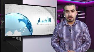 نشرة الأخبار ليوم الأربعاء 8/4/2015 | تلفزيون الفجر الجديد