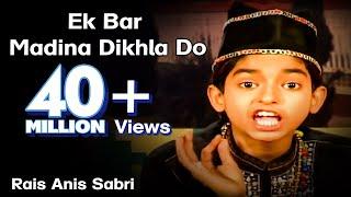 Video एक बार मदीना दिखला दो__Ek Bar Madina Dikhla Do || Mere Ghar Aana Pyare Nabi || Sonic Enterprise MP3, 3GP, MP4, WEBM, AVI, FLV Mei 2019