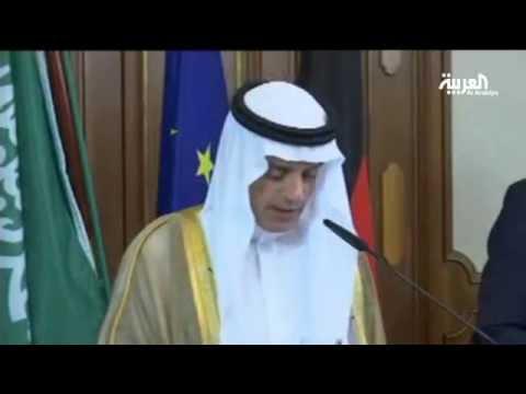 #فيديو :: وزير الخارجية الجبير يتحدث بالالمانية ويفاجئ الألمان