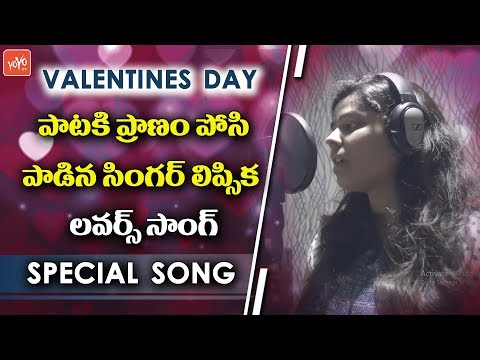 Video songs - Valentine's Day Special Song  Singer Lipsika Songs  Love Songs  Neetho Gadipina Song  YOYO TV