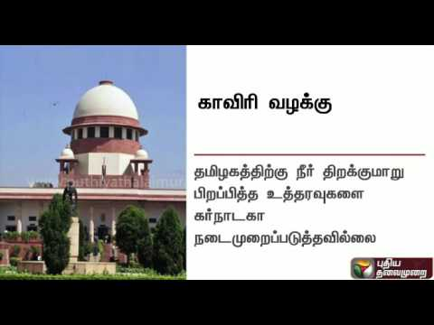Supreme-Court-to-hear-Tamil-Nadu-plea-over-Cauvery-dispute-today-Details