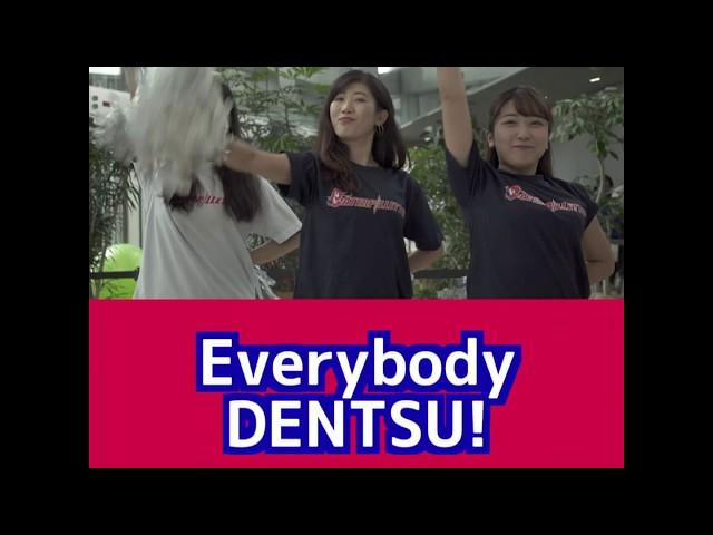 アメフト社会人チームキャタピラーズのコンテンツ「【vol.2】Everybody Dentsu!」