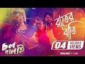 foto Rater Bati | Item Song | Naila Nayem | Debashish Biswas | Moon |  Chol Palai Bengali Movie 2017