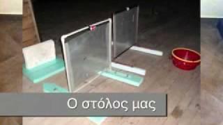 παραγαδι ακτης - Κατασκευη καταμαραν