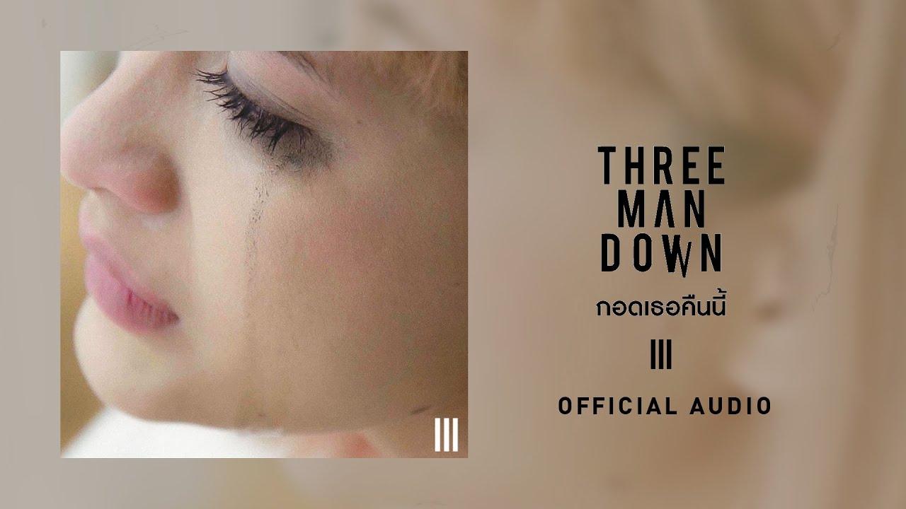 กอดเธอคืนนี้ - Three Man Down |Official Audio|