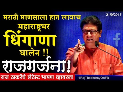 राज ठाकरेंची धडाक्यात एन्ट्री;भाषण तूफान व्हायरल Raj Thackeray STYLE Full Speech VIRAL   MNS Latest