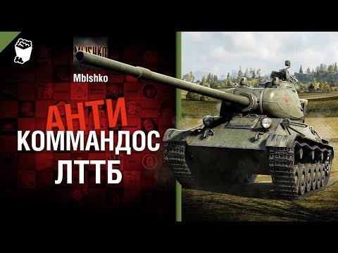 ЛТТБ - Антикоммандос № 46 - от Mblshko [World of Tanks]