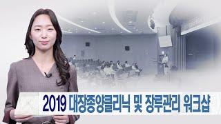 2019 대장종양클리닉 및 장루관리 워크샵 미리보기