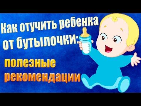 Как отучить ребенка от бутылочки. Полезные рекомендации